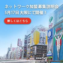 大阪説明会