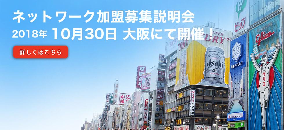 70年代不動産|ネットワーク説明会 大阪