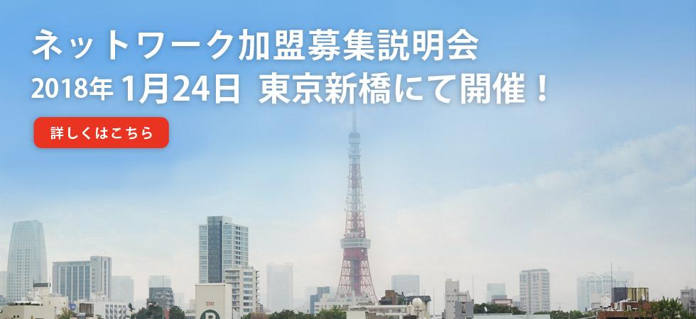 パートナー説明会東京新橋