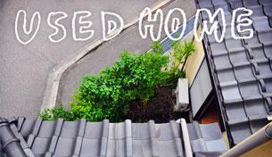 今、日本中に空き家住宅が増えています
