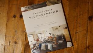[12/26発売]リノベーションでつくるヴィンテージスタイルの家