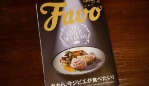 FAVOに掲載されました