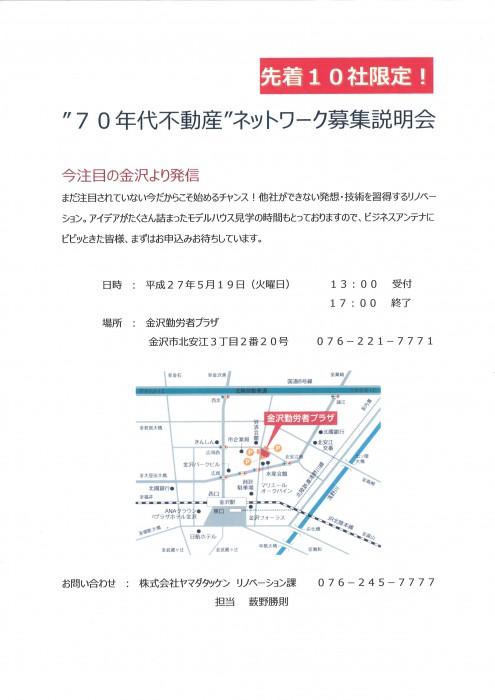 70Sネットワーク募集説明会