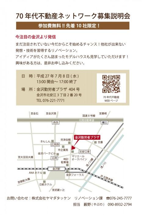 70Sネットワーク説明会