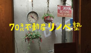 8/29(土)・30(日)「リノベ塾」開講!!