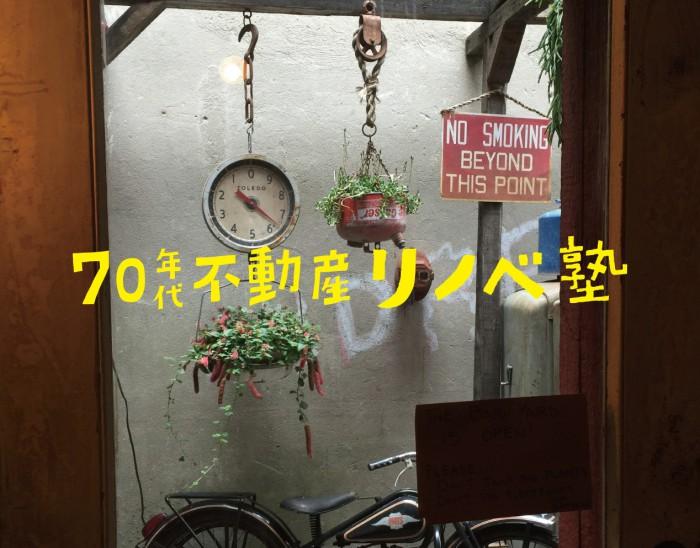 リノベ塾20150829