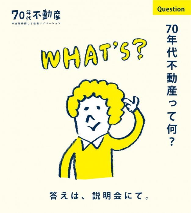 ネットワーク説明会ポスター1