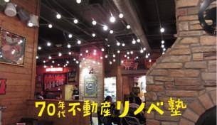 9/12(土)・13(日)「リノベ塾」開講!!