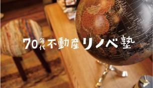 10/17(土)「リノベ塾」開講!!