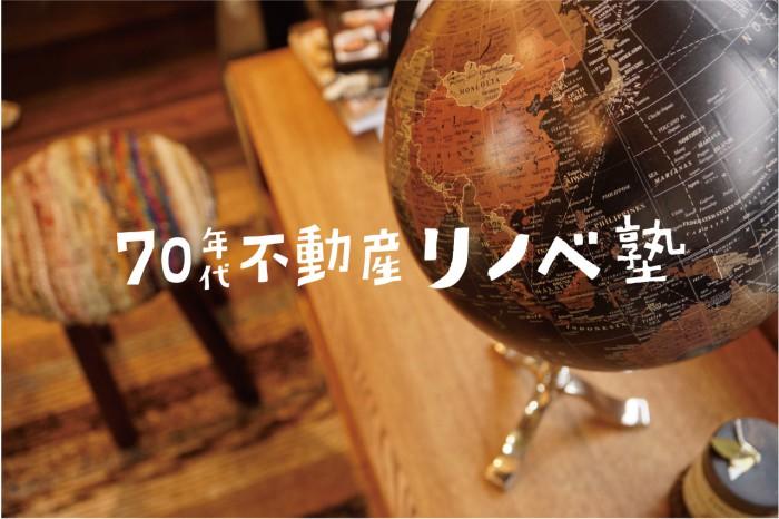 リノベ塾20151017