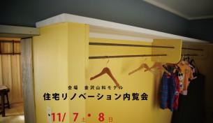 11/7(sat)・8(sun)リノベーション内覧会