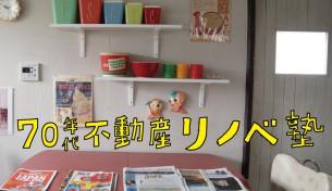 5/28(土)・29(日)「リノベ塾」開講!!