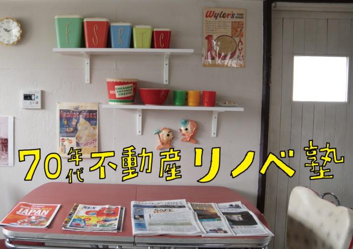 リノベ―塾ホムペ-2