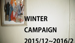 ウィンターキャンペーンSTART!!