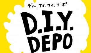 D.I.Y デポ ホームページOPEN!