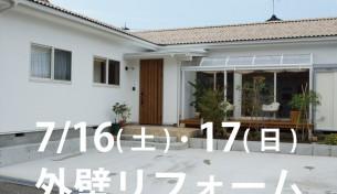7/16(土)・17(日)外壁リフォーム相談会