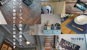 9/10(土) 愛知県 宮後モデル内覧会