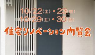 10/22(土)~リノベーション内覧会開催!