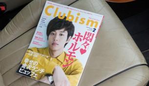[1/20発売]clubism No.429