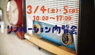 3/4(土)・5(日)石川県 山科モデルリノベーション内覧会