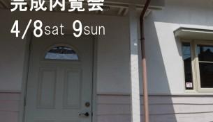 4/8sat-9sun 山科分譲リノベーションモデル完成内覧会[石川県金沢市]