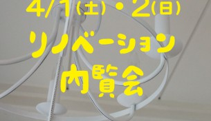 4/1sat-2sun リノベーション完成内覧会[石川県金沢市]