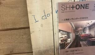 新建ハウジングプラスワン[SH+ONE vol.758]