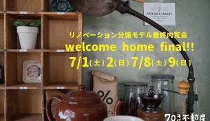 7/1・2 ・8・9 石川県 金沢市山科 ファイナル内覧会
