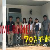 Come home!×70年代不動産