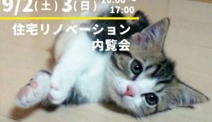 9/2(土)・3(日) 石川県金沢市 リノベーション内覧会