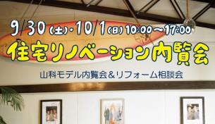 9/30(土)・10/1(日)リノベーションモデル内覧会[金沢市山科]