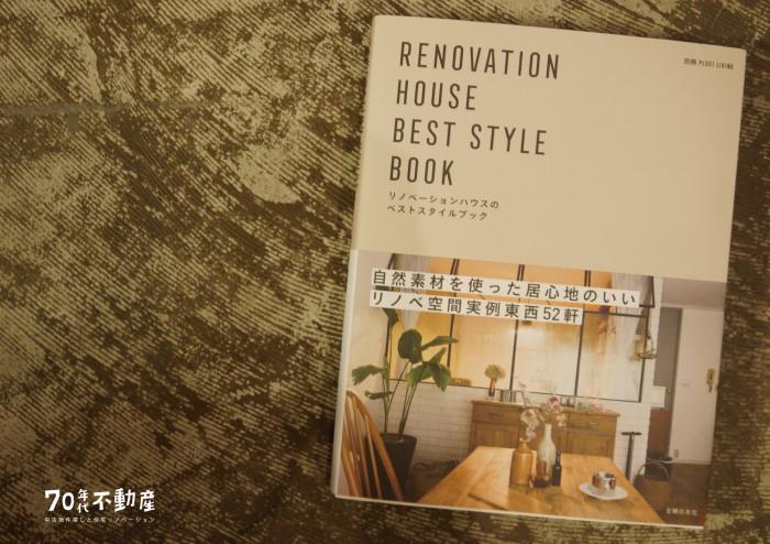 リノベーションハウス5