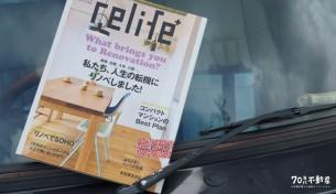 [9/14発売]relife+  Vol.26