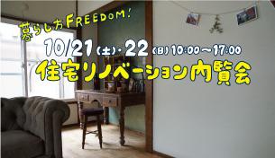 10/21(土)・22(日) 石川県金沢市 リノベーション完成内覧会