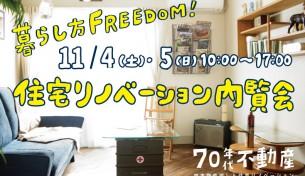 11/4(土)・5(日) 石川県金沢市 リノベーション山科モデル内覧会