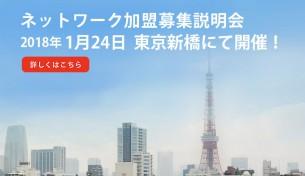 ≪ネットワーク加盟説明会【東京】のご案内≫