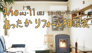 2/10(土)・11(日)あったかリフォーム相談会[石川県金沢市]