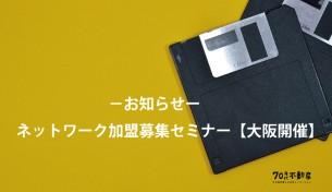 ≪ネットワーク加盟説明会【大阪】のご案内≫