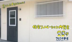[石川県金沢市] リノベーション完成内覧会