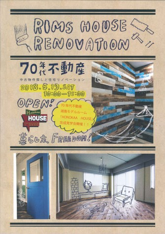 5月19日-HONOKAA-HOUSE-見学会①