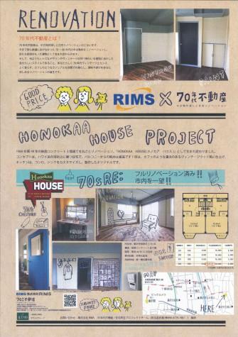 5月19日-HONOKAA-HOUSE-見学会②