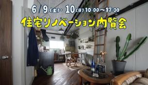 [石川県金沢市] リノベーション内覧会&リフォーム相談会