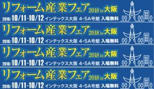 10/11(木)12(金)リフォーム産業フェア2018 in 大阪