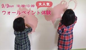 9/9(日)10:00~ 大人気!!ウォールペイント体験