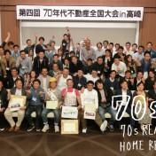 『第四回 70年代不動産全国大会in高崎』
