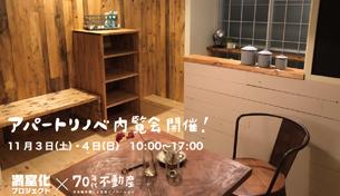 11/3(土)・4(日)アパートリノベ内覧会開催![石川県金沢市]