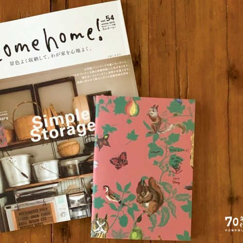 [11/20発売] Come home!vol.54