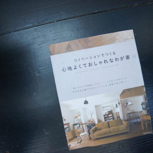 [12/26発売] Come home!ハウジング リノベーションでつくる 心地よくておしゃれなわが家