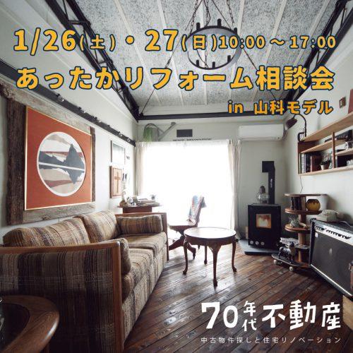 [金沢市山科モデル] 1/26(土)・27(日) あったかリフォーム相談会開催!