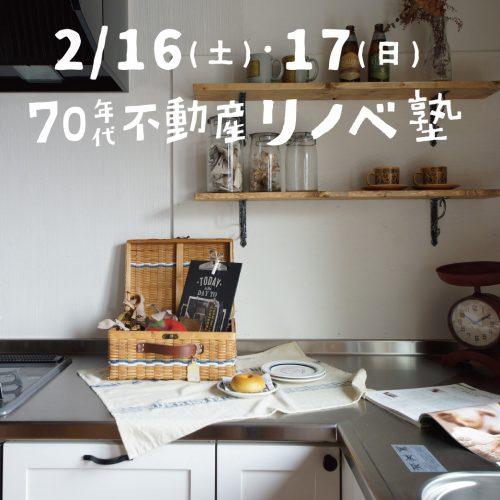 2/16(土)・17(日) リノベーションの楽しさがわかる「リノベ塾」開講!